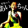 すなっく・あいちゃん専用webpage!の画像