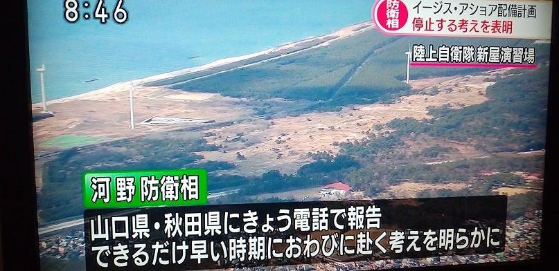 イージスアショア計画停止×秋田県山口県×電磁レールガン