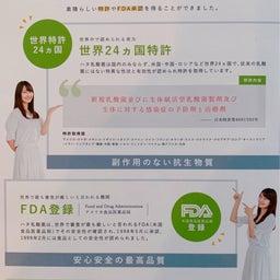 画像 FDA登録「菌活倶楽部」で美腸に!アトピー治すなら避けられない の記事より 3つ目