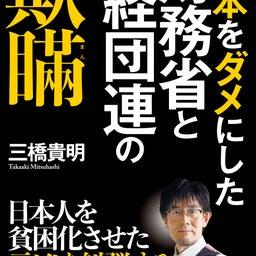 画像 「大阪市分割218億円コスト増はデマ」という大嘘 の記事より 5つ目