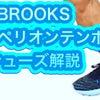 BROOKSシューズの履き分けとハイペリオンテンポレビューの画像