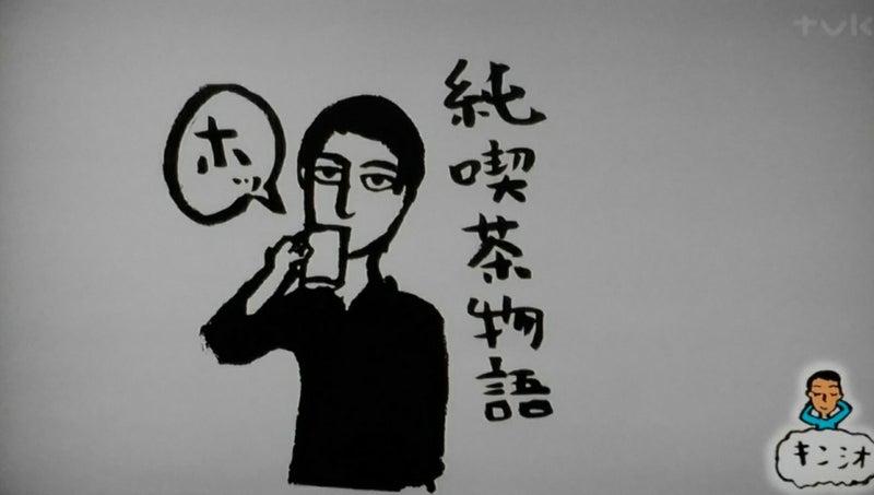 キンシオ 【純喫茶物語】6/15 TVK | ♡Kis-My-Ft2 藤ヶ谷太輔 全力で ...