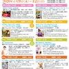 <オンラインイベント>Zoom de 色フェス、参加受付開始になりました!の画像