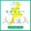 本日開催【6/20(土)ALL三重ヨガリレー】の画像
