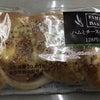 ハムとチーズの三つ編みパン(ファミリーマート)の画像