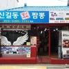 激辛はムリだ!韓国のチャンポンは辛いです♪の画像