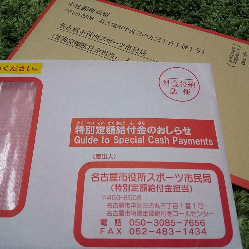名古屋 市 特別 定額 給付 金