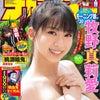 『週刊少年チャンピオンさん♡♪*゚』牧野真莉愛の画像