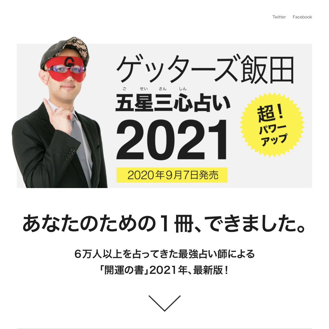 2021 ゲッターズ 飯田 ゲッターズ飯田の2021年の芸能人の占いまとめ!芸能界最強運は誰?