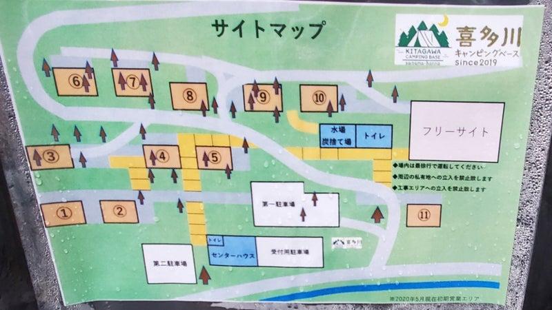 キャンピング ベース 喜多川