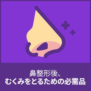 韓国美容整形エージェンシーが推薦!鼻整形後、むくみに効く飲み物3選の画像