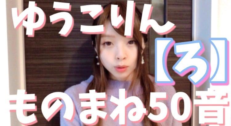 今日の動画】ゆうこりんものまね50音【ろ】YouTube更新! | ⭐️日比麻 ...