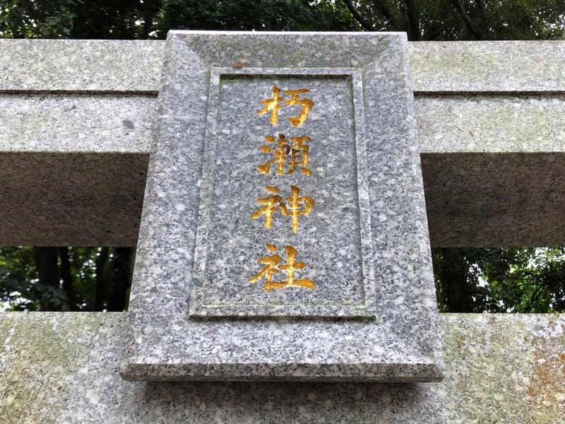 朽瀬神社 (福岡市東区) ◇ | 御朱印散歩覚書