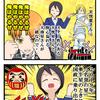 【四コマ漫画】河井案里~順風満帆だったのに急転直下 逮捕されてしまった理由の画像
