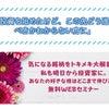 明日、6/19(金)無料WEBセミナー【投資のコンパスと地図】の画像