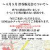 【渋谷販売会】5月 渋谷販売会についての画像