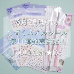 画像 6月25日100均キャンドゥ【しずくネイルシール第11弾発売決定!!!!!】 の記事より 1つ目