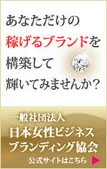 日本女性ビジネスプランディング協会
