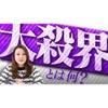 細木かおりチャンネル『大殺界とは?』の画像