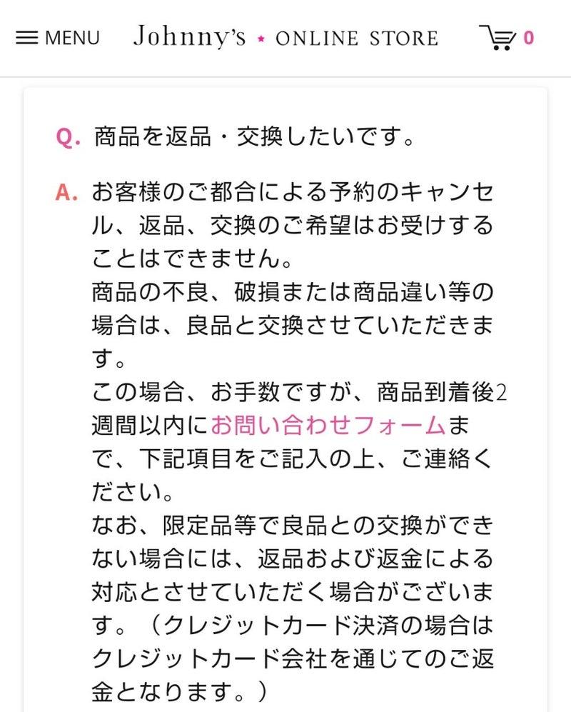 オンライン ジャニーズ 送料 ショップ