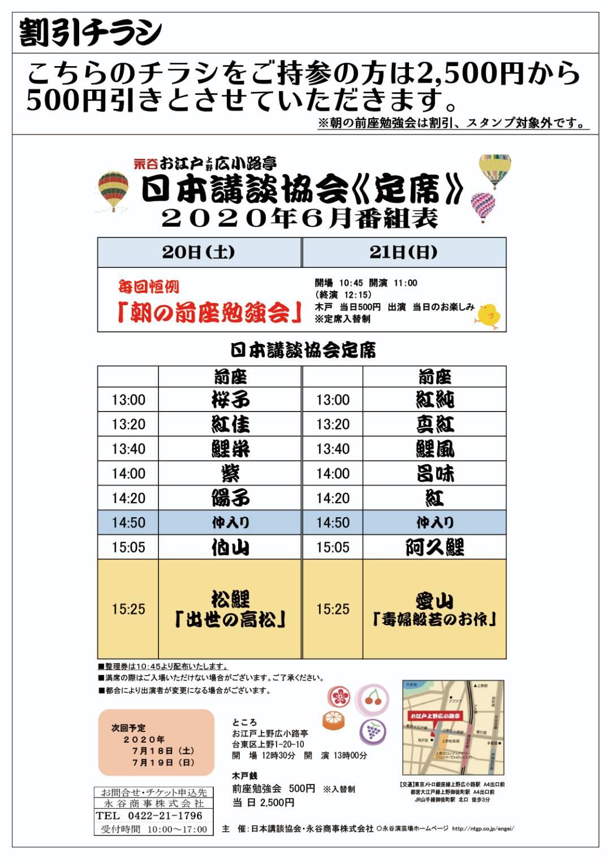 明日は、6月20日は、「日本講談協会 定席」です。の記事より