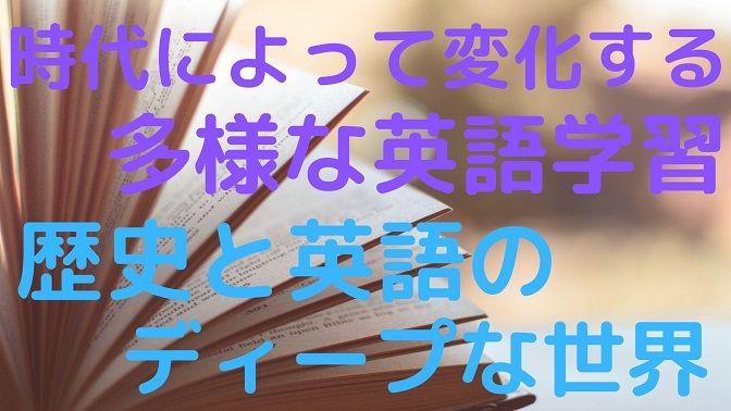 時代によって変化する多様な英語学習、歴史と英語のディープな世界 ...