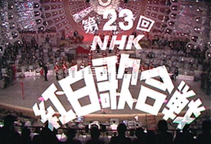 1972年(昭和47年)第23回『NHK紅白歌合戦』のこと | たかがblogじゃないか