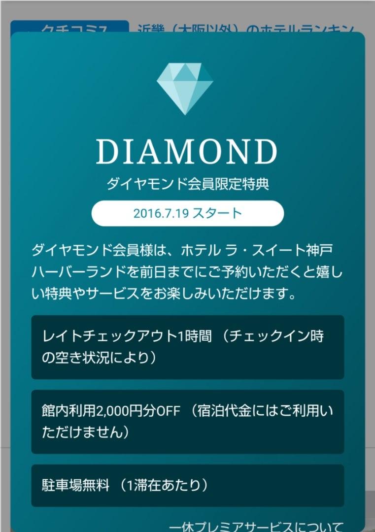 会員 一休 ダイヤモンド