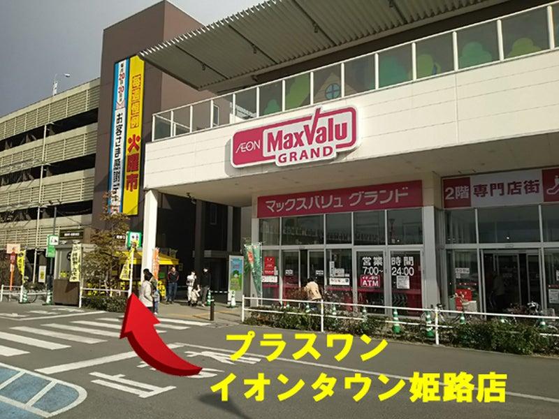 姫路靴修理合鍵作製時計の電池交換のお店イオンタウン1Fプラスワンイオンタウン姫路店