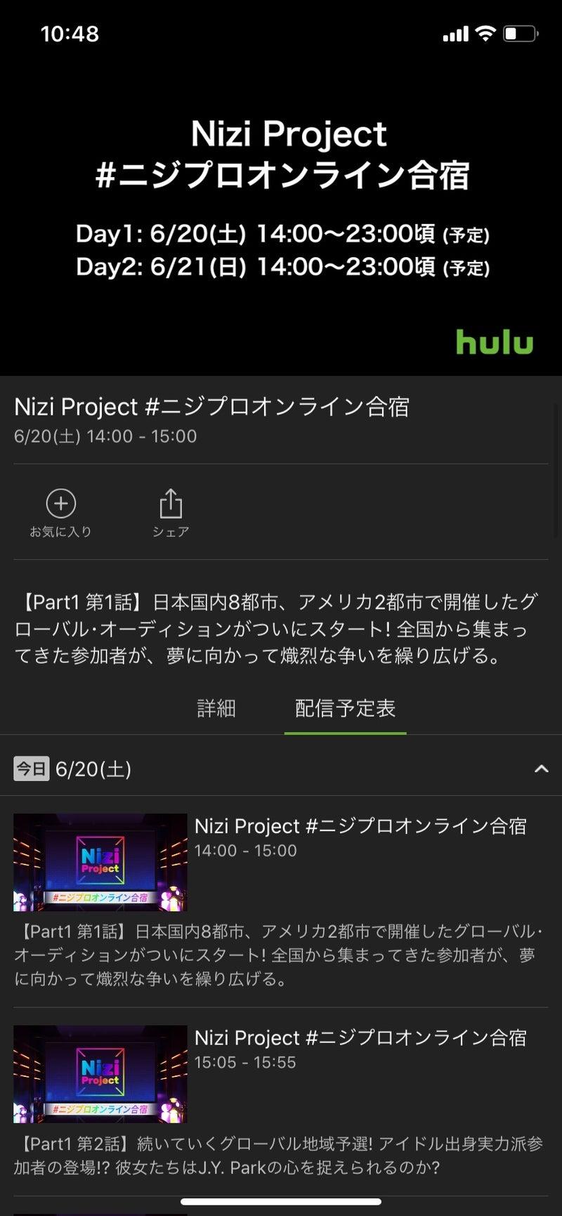 Hulu 虹 プロ