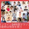 「助産師オンライン24時間マラソン✩助産師は地球を救う」のお知らせ☆彡の画像