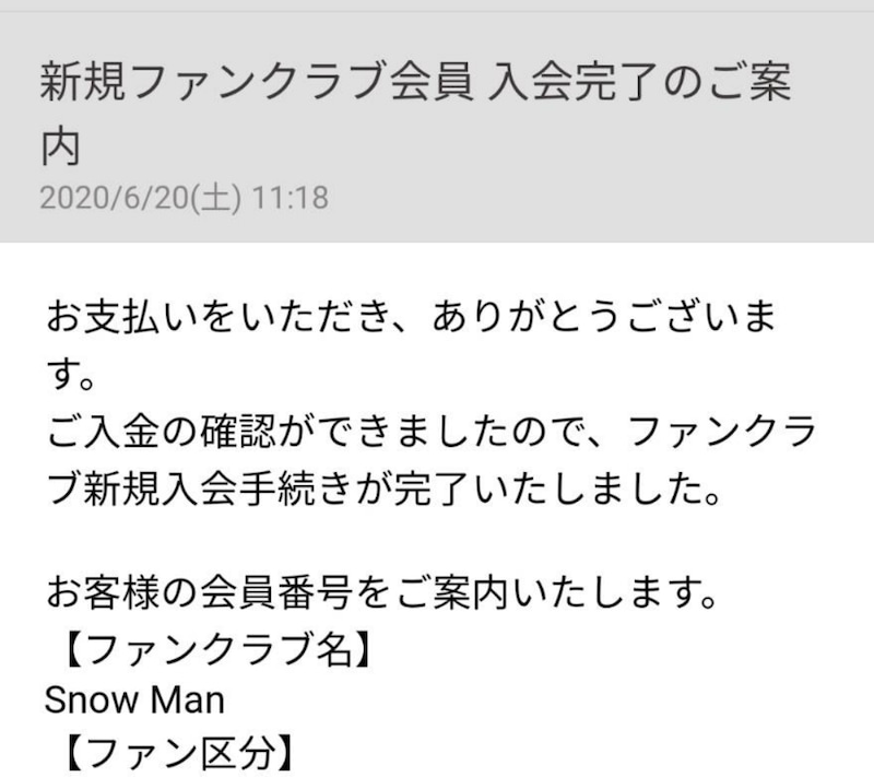 ファン 区分 snowman