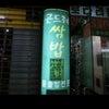 ヘルシー!韓国人チングにリクエストされたお店♪の画像