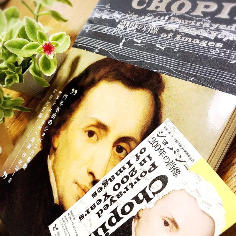 ショパン 200 年 の 肖像