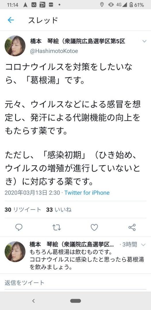 正露丸 橋本琴絵