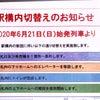 ★星川駅がリニューアル!★の画像