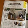 雑誌で紹介されたひうらねぇさんのリモート仕事部屋の画像