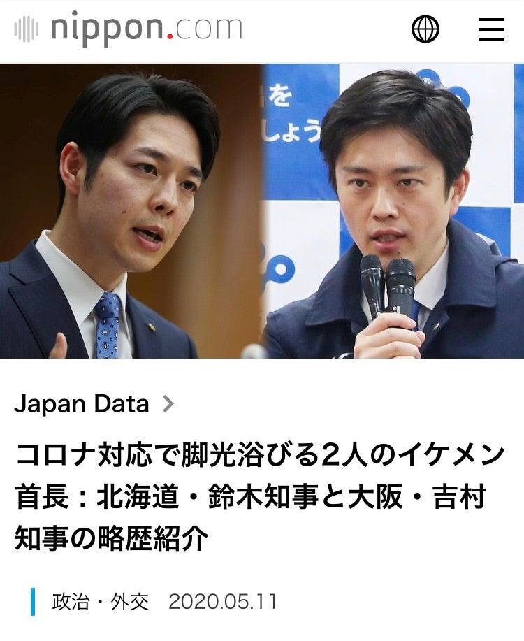 北海道 知事 の 経歴