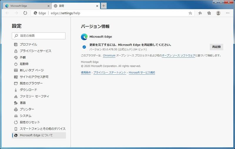 Microsoft Edge 83.0.478.50