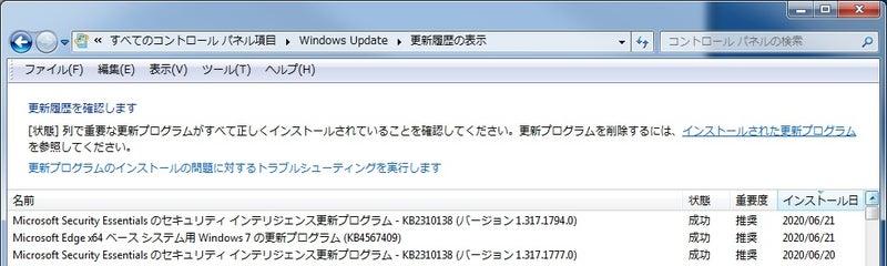 KB4567409 Microsoft Edge