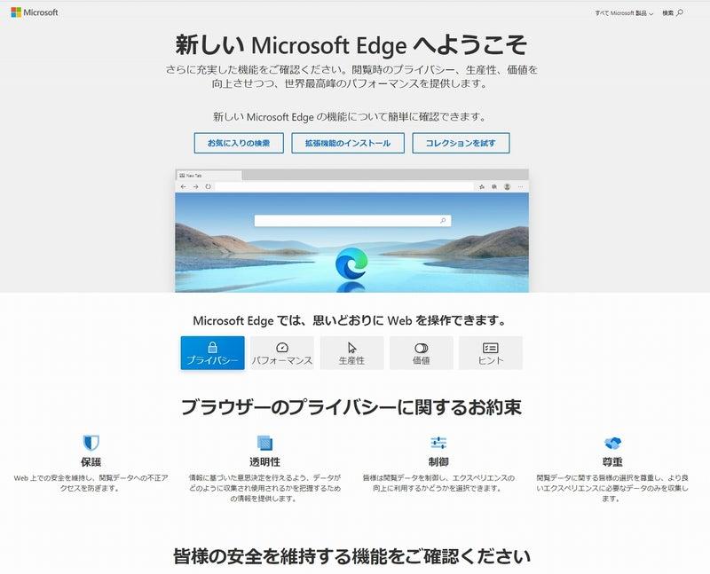 Microsoft Edgeへようこそ