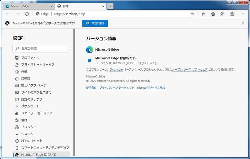 Microsoft Edge 83.0.478.54