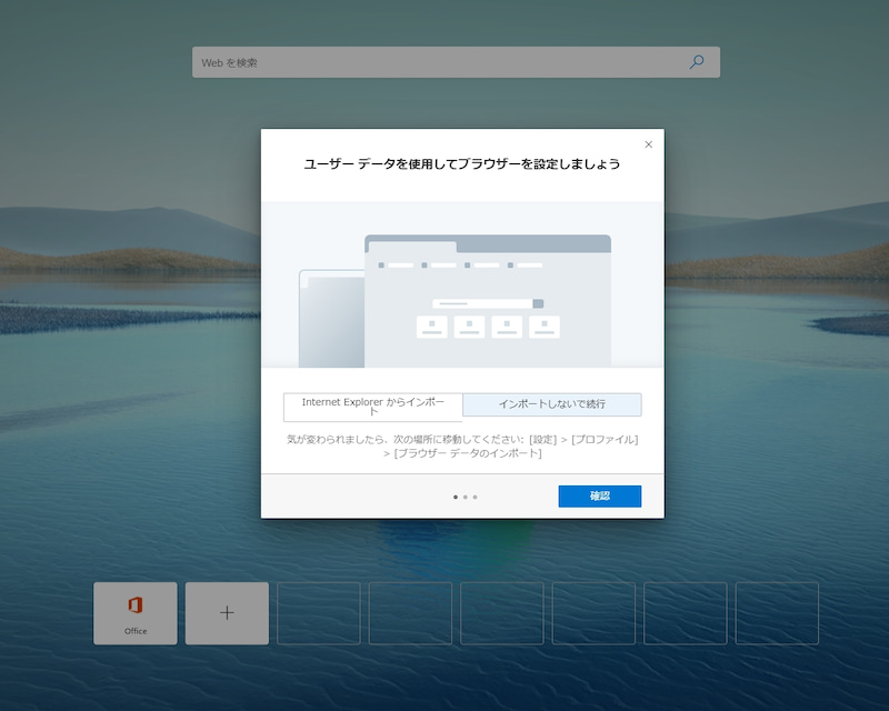 Microsoft Edge ブラウザー設定
