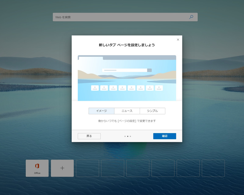 Microsoft Edge タブページ 設定