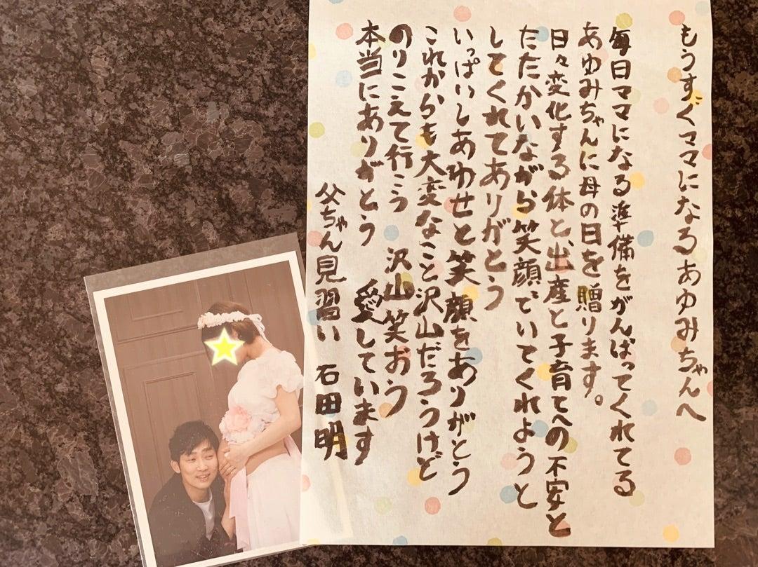 石田あゆみ嫁ブログ