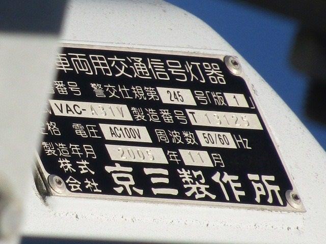 京三カマボコ