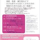 【お話会&セミナー】福岡県福岡市筑後の記事より