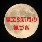 夏至&新月の凄い氣づき❣️浮き彫りになった⭕️⭕️の記事より