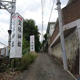 平林寺・摂津国三十三所2番(宝塚市)
