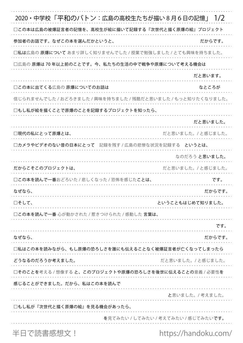 中学生 例文 感想 文 読書